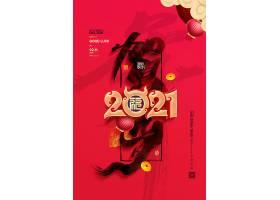 红色喜庆新年海报图片