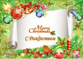 绿色圣诞树装饰球松果卷纸装饰背景