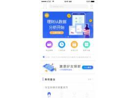 金融app优游棋牌平台下载界面