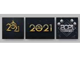 新年快乐2021艺术字