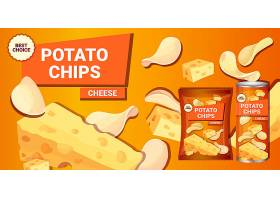奶酪味薯片主题矢量插画设计