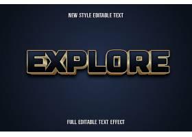 黑金大气立体主题可编辑英文字体样式设计
