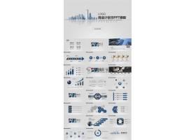 商业计划书高端商务通用ppt模板