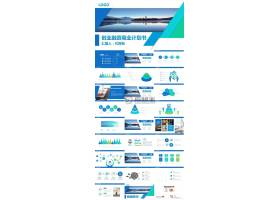创业融资计划书高端商务通用ppt模板