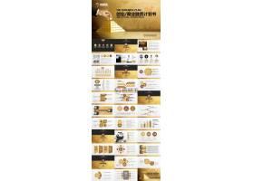 金色创意金融高端商务通用ppt模板