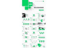绿色高端商务通用ppt模板