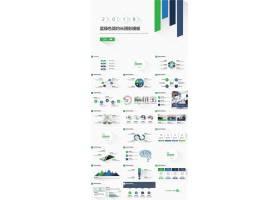 蓝绿色简约高端商务通用ppt模板