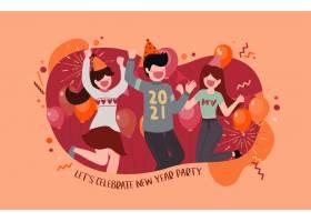 2021年新年快乐派对矢量卡通插图