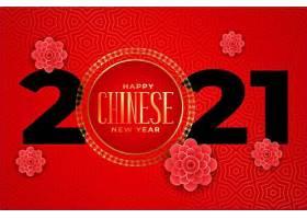 2021年中国新年快乐问候