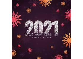 时尚美丽快乐的2021年新年