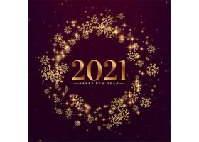 时尚雪花2021年新年快乐