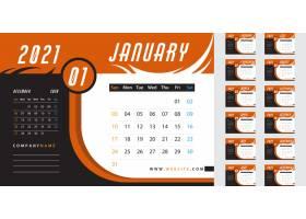 2021年橙色台历设计