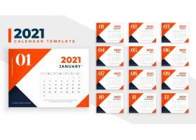 2021年橙色新年日历模板