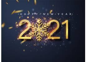 祝2021年新年快乐2021年黄金金属数字节日
