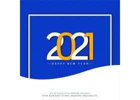 蓝框2021年新年快乐