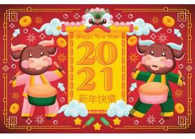 中国元素多彩的中国新年2021年
