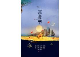 创意中式传统节日寒食节海报设计产品海报,国庆海报,美食海报,电