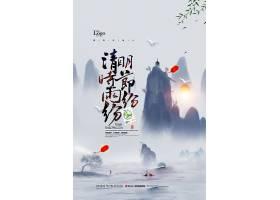 水墨诗意清明时节雨纷纷清明节海报设计美食海报,电影海报,春节海