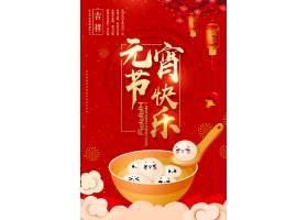 红色喜庆元宵节快乐海报