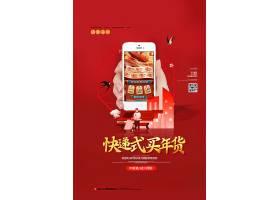 红色喜庆快递式买年货新年海报设计招生海报,促销海报,人物海报,