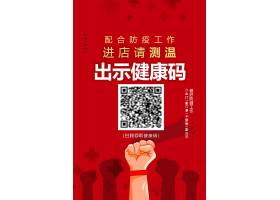 红色大气防疫测温出示健康码海报设计测温,健康码,红色大气,红色,
