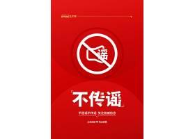 红色简约春节防疫不传谣宣传海报招生宣传海报,招聘宣传海报,公司