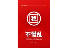 红色简约春节防疫不慌乱宣传海报活动宣传海报,产品宣传海报,红色