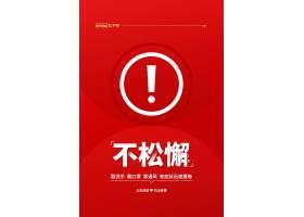 红色简约春节防疫不松懈海报海报美食海报,电影海报,春节海报,新