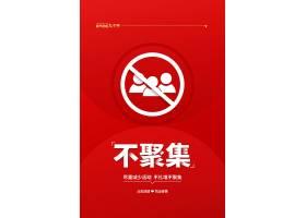 红色简约春节防疫不聚集宣传海报设计企业宣传海报,活动宣传海报,