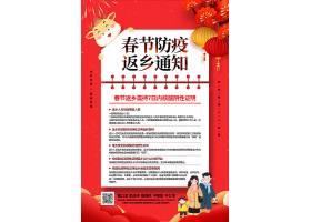 红色简约春节防疫返乡重要通知宣传海报招生宣传海报,招聘宣传海