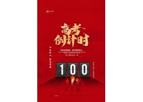 红金高考倒计时100天海报设计国庆海报,倒计时海报,美食海报,电影