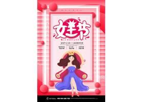 3.8女王节卡通手绘海报