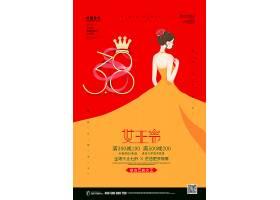 3.8女王节简约创意海报