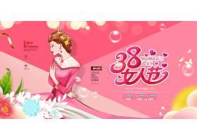三八妇女节38节唯美妇女节展板设计