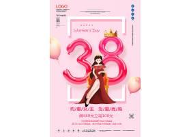 三八妇女节原创宣传海报设计图片