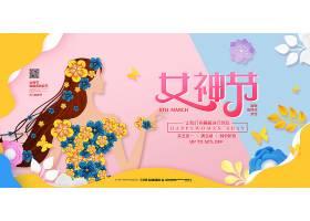 剪纸简约三八妇女节女神节促销宣传展板设计