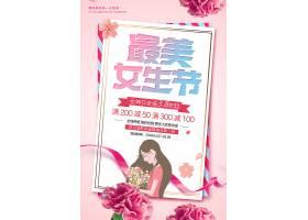 粉色创意三八女生节促销海报