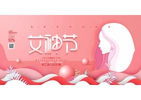 粉色剪纸简约女神节三八妇女节宣传展板设计