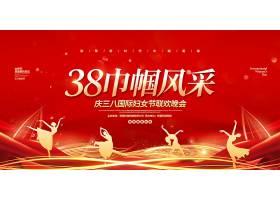 红色大气三八国际妇女节联欢晚会宣传展板