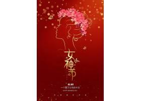 红色简洁38妇女节促销创意海报设计