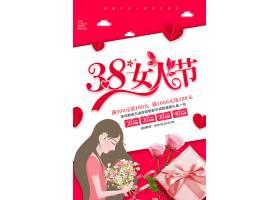 红色简约三八妇女节促销海报