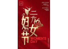 红色简约三八妇女节宣传海报