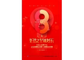 红色简约三八妇女节快乐促销宣传节日海报设计