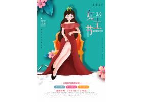 绿色3.8女王节节日促销时尚简约海报