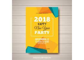 黄色和青绿色的新年晚会抽象海报_1389846