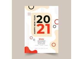 平面设计2021年新年晚会海报模板_11436152