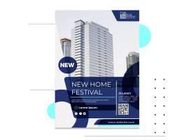 房地产海报模板_10361476