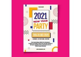 扁平新年2021年聚会传单模板_11299274