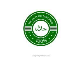 经典绿色清真标签平面设计_2786449