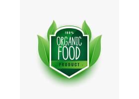 经认证的有机食品绿色标签或贴纸_8563017
